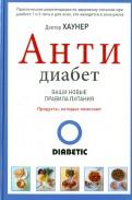 Дагмар Хаунер: АнтиДиабет. Ваши новые правила питания
