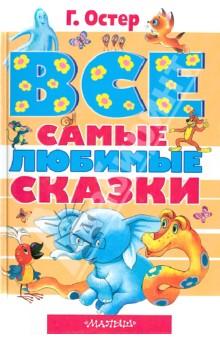 Все самые любимые сказки - Григорий Остер