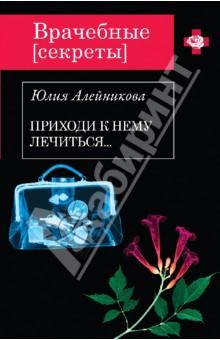 Приходи к нему лечиться… - Юлия Алейникова