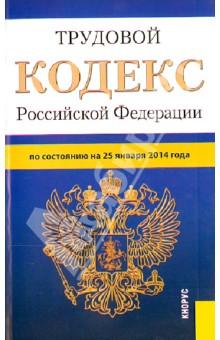 Трудовой кодекс Российской Федерации по состоянию на 25 января 2014 г.