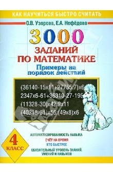 3000 заданий по математике. Примеры на порядок действий. 4 класс - Ольга Узорова