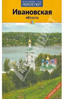 Ивановская область - Алексей Калинин