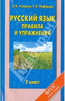 Русский язык. 5 класс. Правила и упражнения - Узорова, Нефедова