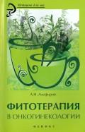 Андрей Алефиров: Фитотерапия в онкогинекологии
