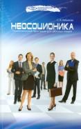 Светлана Небыкова: Неосоционика. Типологический практикум для деловых людей