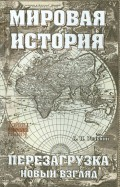 Андрей Редькин: Мировая история: перезагрузка: новый взгляд