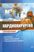 Островский, Валентюкевич, Жигалкович: Кардиохирургия. Справочник