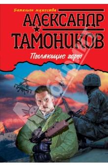 Пылающие горы - Александр Тамоников