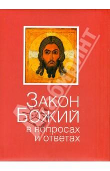Закон Божий в вопросах и ответах - Владимир Зоберн