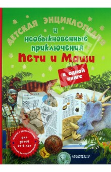 Детская энциклопедия и необыкновенные приключения Пети и Маши в одной книге - Харрис, Уильямс