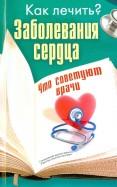 Как лечить? Заболевания сердца