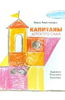 Картинки по запросу Анисимова Капитаны детского сада
