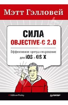 Сила Objective-C 2.0. Эффективное программирование для iOS и OS X - Мэтт Гэлловей