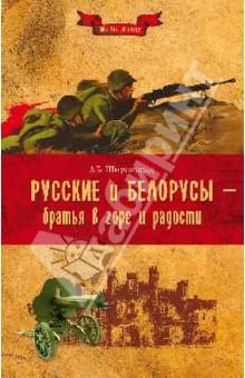 Русские и белорусы - братья в горе и радости - Александр Широкорад
