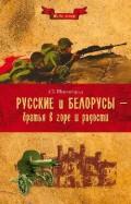 Александр Широкорад: Русские и белорусы - братья в горе и радости