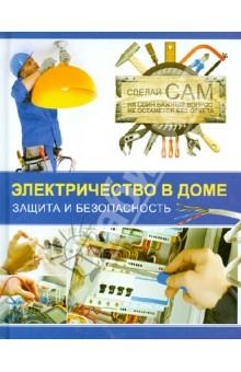 Электричество в доме. Защита и безопасность - Владимир Жабцев