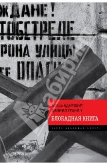Блокадная книга - Адамович, Гранин