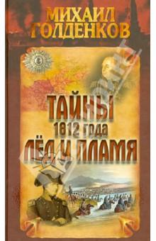 Купить Михаил Голденков: Тайны 1812 года. Лед и пламя ISBN: 978-985-549-805-7