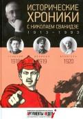 Сванидзе, Сванидзе: Исторические хроники с Николаем Сванидзе №3. 191819191920