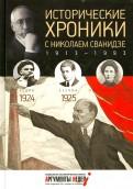 Сванидзе, Сванидзе: Исторические хроники с Николаем Сванидзе №5. 192419251926