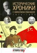 Сванидзе, Сванидзе: Исторические хроники с Николаем Сванидзе №7. 193019311932