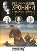 Сванидзе, Сванидзе: Исторические хроники с Николаем Сванидзе №9. 193619371938