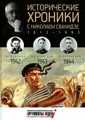 Сванидзе, Сванидзе: Исторические хроники с Николаем Сванидзе №11. 194219431944