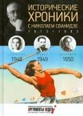 Сванидзе, Сванидзе: Исторические хроники с Николаем Сванидзе №13. 194819491950