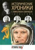 Сванидзе, Сванидзе: Исторические хроники с Николаем Сванидзе №17. 196019611962