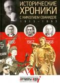 Сванидзе, Сванидзе: Исторические хроники с Николаем Сванидзе №19. 196619671968