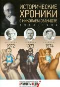 Сванидзе, Сванидзе: Исторические хроники с Николаем Сванидзе. 197219731974