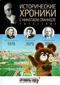 Сванидзе, Сванидзе: Исторические хроники с Николаем Сванидзе №23. 197819791980