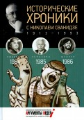 Сванидзе, Сванидзе: Исторические хроники с Николаем Сванидзе. 198419851986