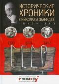 Сванидзе, Сванидзе: Исторические хроники с Николаем Сванидзе №27. 199019911992