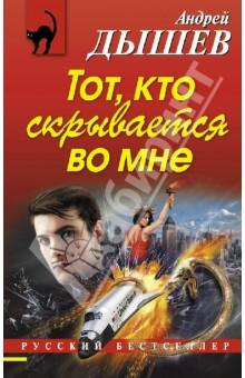 Тот, кто скрывается во мне - Андрей Дышев