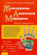 Савелий Кашницкий: Жемчужины азиатской медицины