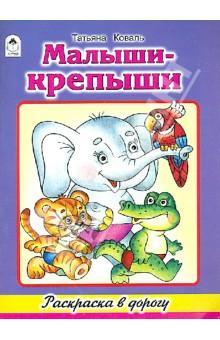 Купить Татьяна Коваль: Малыши-крепыши ISBN: 978-5-9930-1744-0