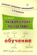 Валентина Терещенко: Разбор слова по составу. 1-4 классы. Словарь