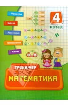 Купить Елизавета Коротяева: Математика. 4 класс ISBN: 978-5-222-22166-2
