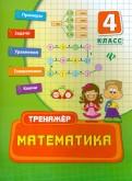 Елизавета Коротяева: Математика. 4 класс