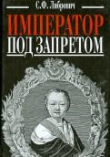 Сигизмунд Либрович: Император под запретом. Двадцать четыре года русской истории