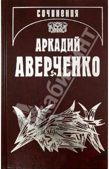 Собрание сочинений. В 13-ти томах. Том 6. О маленьких - для больших - Аркадий Аверченко