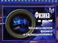 Владимир Хребтов - Физика. Молекулярная физика и термодинамика обложка книги