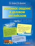 Гусева, Дедкова: Уверенное общение в деловом английском. В 2х частях. Часть 1: учебное пособие для студентов вузов