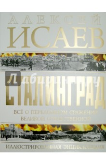 Сталинград. Иллюстрированная энциклопедия - Алексей Исаев