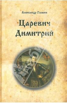 Купить Александр Галкин: Царевич Димитрий ISBN: 978-5-4329-0048-7