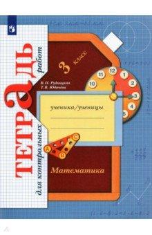 Математика. 3 класс. Тетрадь для контрольных работ. ФГОС - Рудницкая, Юдачева