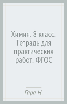 katalog-uchebnik-po-himii-9-klass-kuznetsova-titova-gara-2015