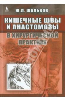 Кишечные швы и анастомозы в хирургической практике - Юлий Шальков