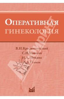 учебник по гинекологии читать онлайн